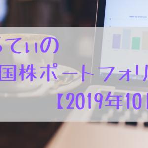 ゆるてぃの米国株ポートフォリオ【2019年10月】