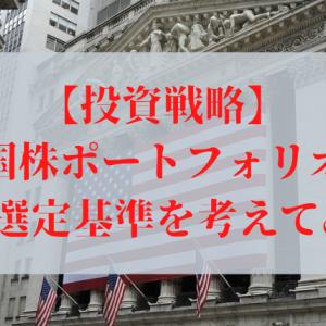 【投資戦略】米国株ポートフォリオの銘柄選定基準を考えてみる!