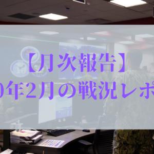 【月次報告】2月の戦況レポート