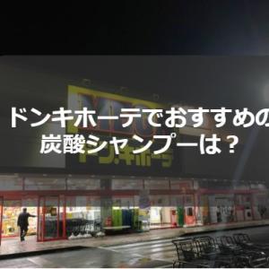 【店舗取材】ドンキホーテで購入できるおすすめの炭酸シャンプーはどれ?