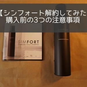 【SIMFORT実際に解約してみた】購入前に要確認な3つの注意事項!
