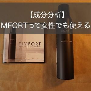 【成分分析】SIMFORT/シンフォートは女性も使える!?