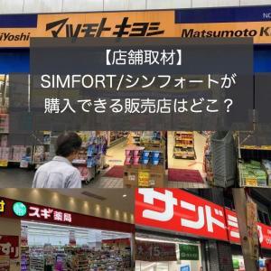 【店舗取材】SIMFORTが最安で買える販売店は?薬局では購入できる?