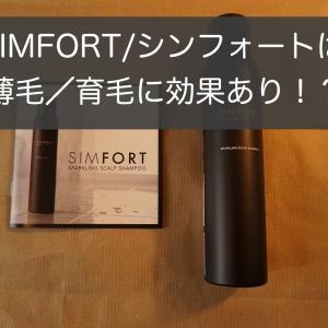 【自腹で成分解析】シンフォート SIMFORTは薄毛や育毛に効果はある!?