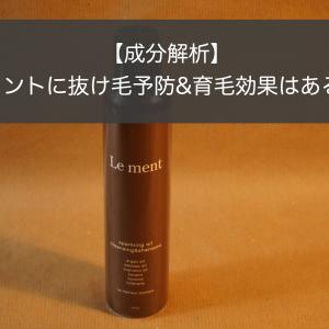 【成分解析】ルメントは抜け毛&育毛に効果あり?愛用者が解説!