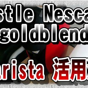 ネスレ ネスカフェ ゴールドブレンド バリスタ 活用法
