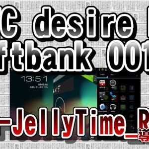 HTC desire HD (softbank 001HT) カスタムROM cm-JellyTime は ぬるぬるサクサクか?!