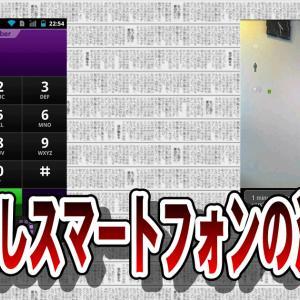 SIM無しスマートフォンの活用法