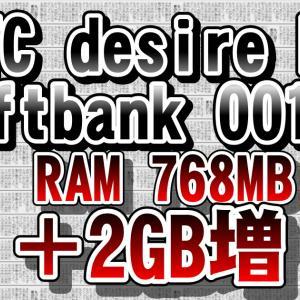 HTC desire HD (softbank 001HT) に ext パーテーションの導入