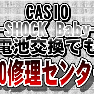 CASIOのGーSHOCK Baby-Gの電池交換はCASIOの修理センターへ