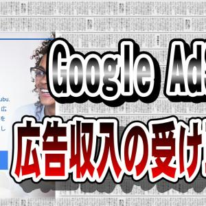 Google Adsense 広告収入の受け取り方