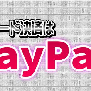 GooglePlay appstore QRコード決済は「PayPay」