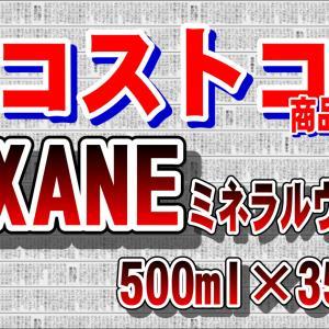 【コストコ】ROXANE ミネラルウォーター(500ml×35本)