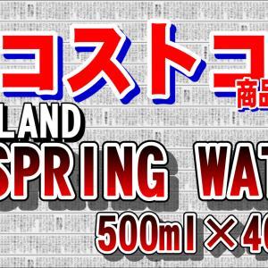 【コストコ】KIRKLAND SPRING WATER(500ml×40本)