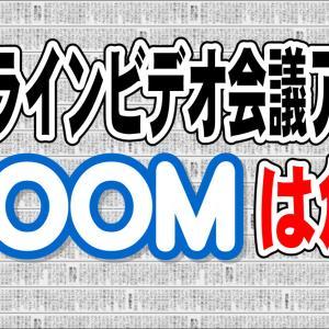 オンラインビデオ会議アプリ「Zoom」は危険
