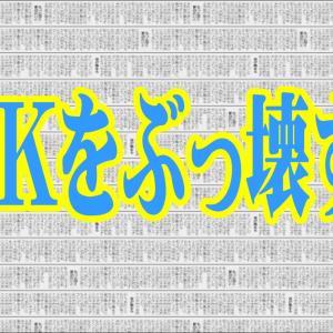 NHKをぶっ壊す!(して)