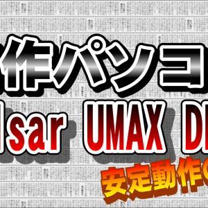 自作パソコンでメモリ「Pulsar UMAX DDR2」を安定させる方法