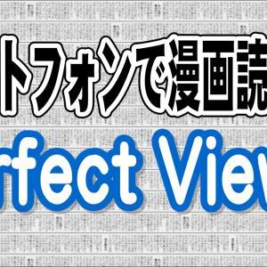 スマートフォンで漫画(マンガ)読むなら「Perfect Viewer」