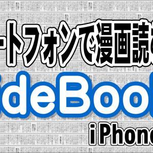 スマートフォンで漫画(マンガ)読むなら「SideBooks」(iPhone編)