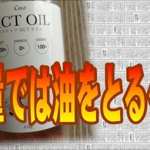 減量では油を取るべし(MCTオイル)