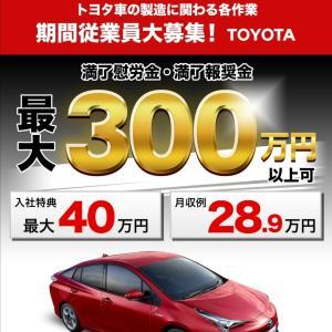 日総工産、トヨタ・マツダ・三菱の期間工募集を一時的に停止へ