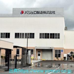 三菱自動車子会社パジェロ製造岐阜工場閉鎖を発表期間工175