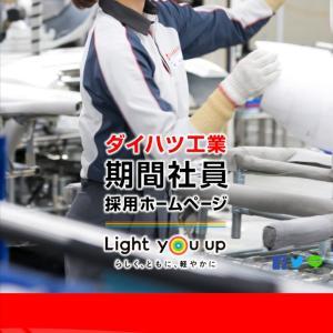 ダイハツ滋賀工場・西宮部品センター期間工を募集期間工176