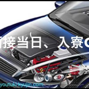 デンソーやトヨタグループの自動車部品順立て求人期間工190