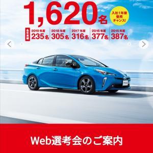 【超速報】トヨタ公式で期間工の募集をWEB応募で再開!