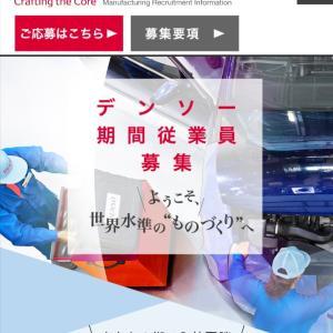 【超速報】デンソー期間工募集再開!最短入寮12月9日!!