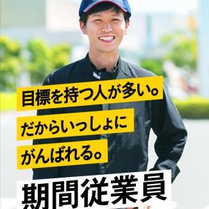 〇〇〇のあなたへトヨタで働きませんか?期間工大募集中!眼科に行ってメガネを作るライフログ7月12日