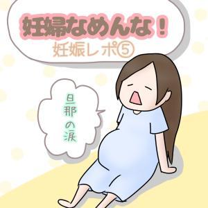 女だけつわりで辛いと思ったら大間違い!旦那の涙【妊婦なめんな!妊娠レポ⑤】
