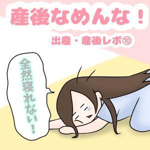 赤ちゃんってこんなに寝てくれないの⁉︎全然寝れない!【産後なめんな!出産レポ⑩】