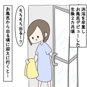お風呂デビュー
