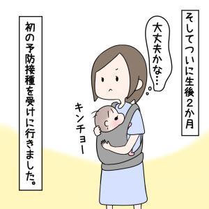 こんな感じ!初の予防接種の受付の様子