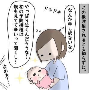 初の予防接種を受けた様子がこちら!