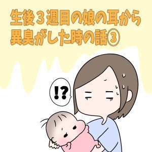 生後3週目の娘の耳から異臭がした話③