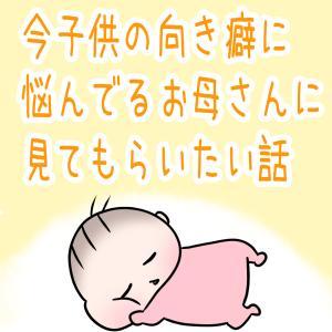 向き癖対策!赤ちゃんの歪んでしまった頭が治った方法