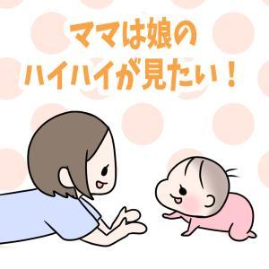 ママは娘のハイハイが見たい