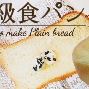 ホームベーカリーでリッチな高級食パン 材料を入れてセットするだけでホテル風の食パンが作れます