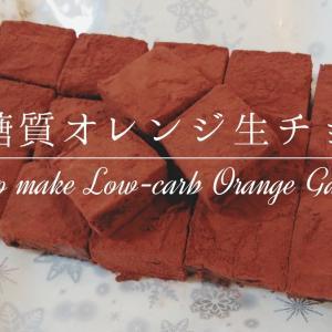 砂糖不使用ジャムで作るオレンジ生チョコ