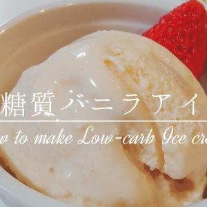 低糖質バニラアイスクリームの作り方