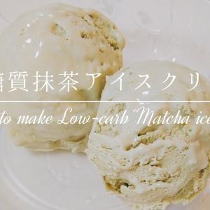 低糖質な抹茶アイスクリーム【材料4つ】