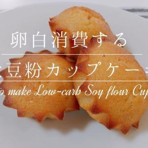 【卵白消費】低糖質な大豆粉カップケーキ【材料4つ】