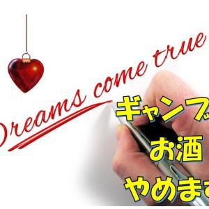 夢をさえぎる2つの悪習慣「酒・ギャンブル」を完全に絶ち、夢をつかむ!!