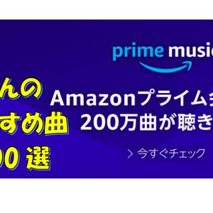Amazon Ⅿusic(アマゾンミュージック)ぞうさんのおすすめ曲100選はこれ!まだ、アマゾンミュージックやってない人は絶対にアプリ取るべし!(アマゾンプライム会員になってね)