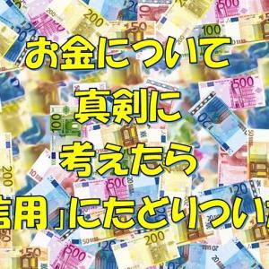 借金500万で苦しんでいるぞうさんが「お金」とは何かをとことん考える