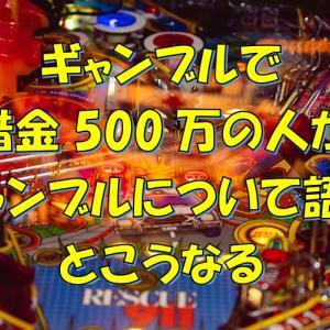 ギャンブルで500万借金したぞうさんがギャンブルについて考えるとこうなる