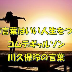 いい言葉はいい人生をつくる~川久保玲 コムデギャルソン創始者の言葉~