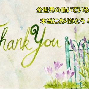 みんなー!今日も一日お疲れさまでした!今日もあなたが働いているから世界が回りました!ありがとう!